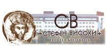 "Opšta bolnica ""Stefan Visoki"" Smederevska Palanka"